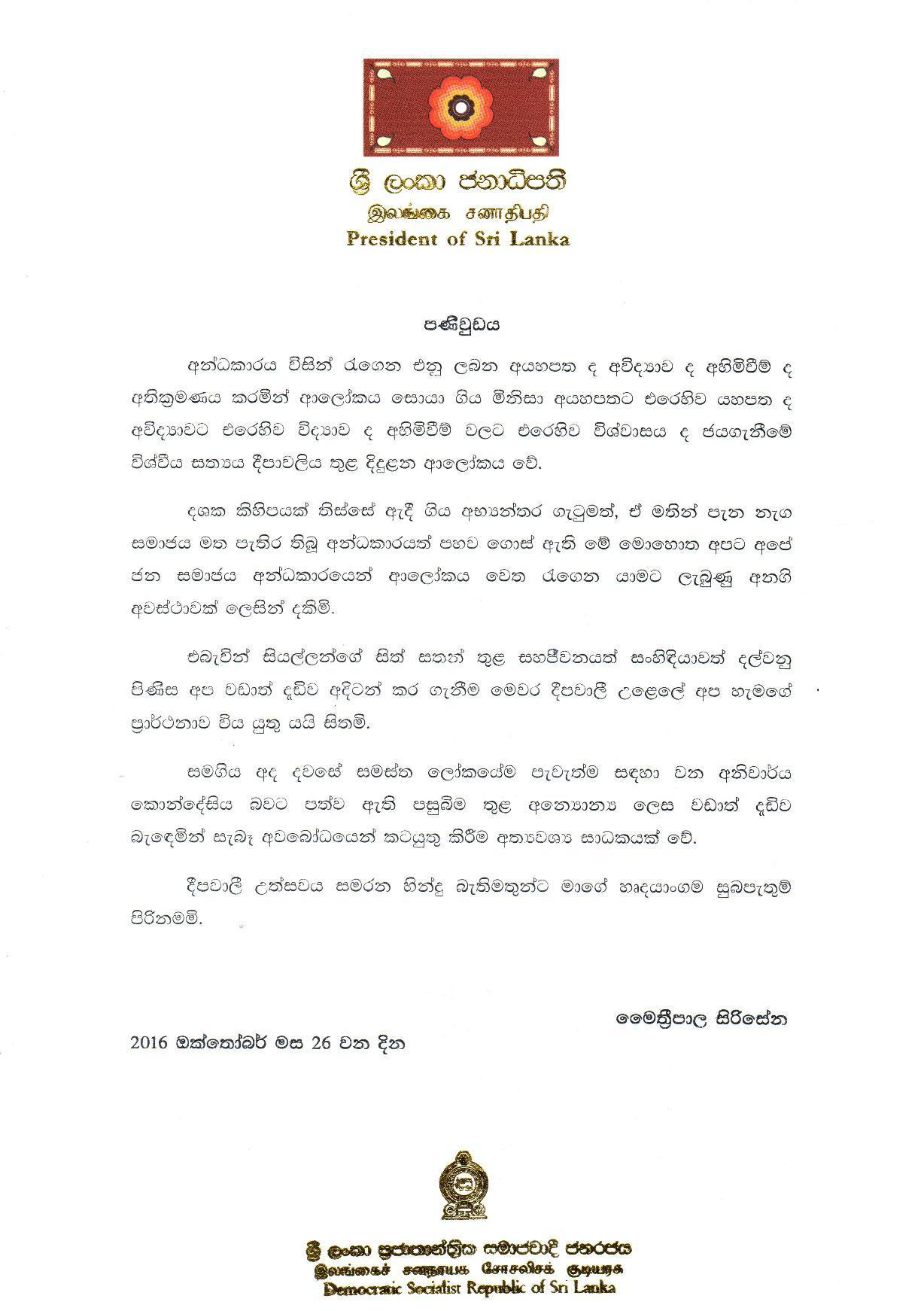 Sinhala Msg page 001