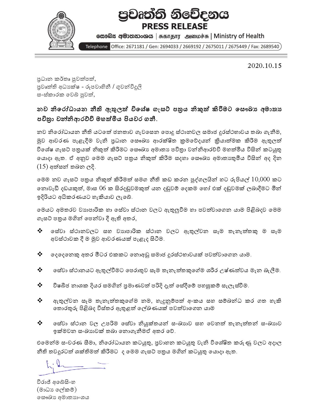 2020.10.15 Health Minister sign a special gazette Voice Cut page 001