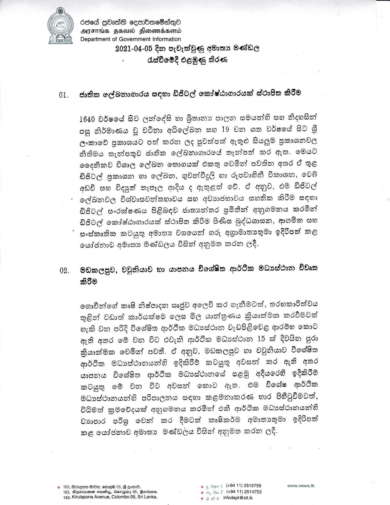 Cabinet Decision on 05.04.2021 Sinhala page 001