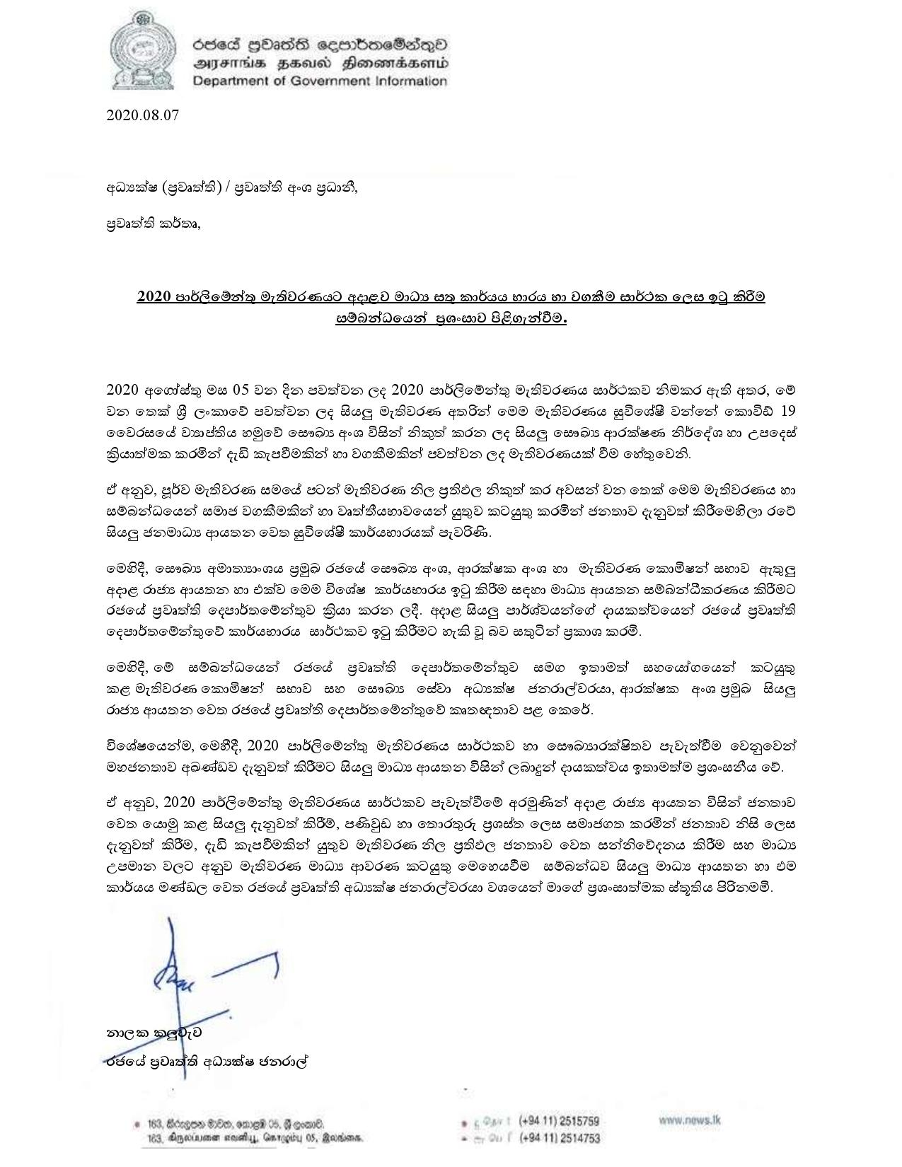 Letter to All Media page 001