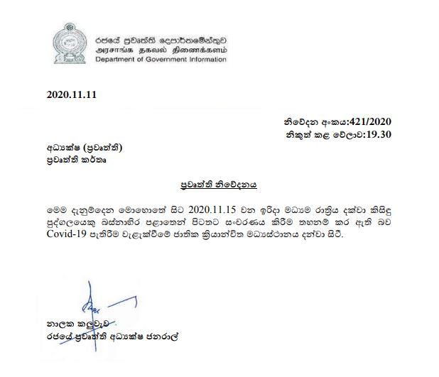 sancharanaya